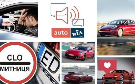 Важное за неделю: глобальные изменения правил растаможки, новые штрафы, тест-драйв Panamera GTS и автомобили для души