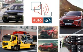 Важное за неделю: «письма счастья», цена «легализации евроблях», новый RAV-4, обзор летних шин и электрический Jaguar i-Pace