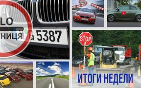 Важное за неделю: Растаможка, когда будут отремонтированы дороги, почти новый автозавод и лучшие видео