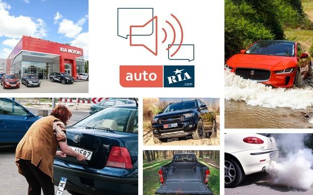 Важное за неделю: Самые популярные новые авто, как дела с новой растаможкой, Jaguar i-Pace в Украине и тест-драйв Ford Ranger