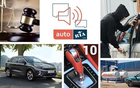 Важное за неделю: узаконены ли «евробляхи», какие авто угоняют чаще других, автогаз дорожает, KIA e-Niro и 10 самых доступных авто с АКП