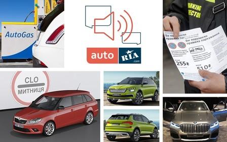 Важное за неделю: Все о растаможке в 2019-м, автогаз по 10 грн/л, как не «попасть» на чужие штрафы, Skoda Kosmiq и о «луке» новой «семерки» от BMW