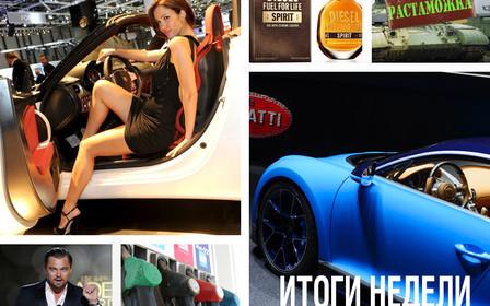 Важное за неделю: Женевский автосалон, качество и цена топлива «расходятся», снова о «растаможке» и автопарк оскароносного Ди Каприо