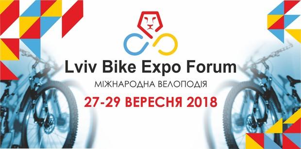 Велолюбителі з'їжджаються до Львова!