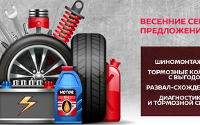 Весенние сервисные предложения в «Нико АвтоАльянс» для владельцев автомобилей Nissan!