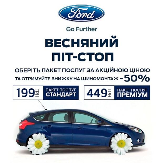 Весенний пит-стоп c Мустанг Моторс