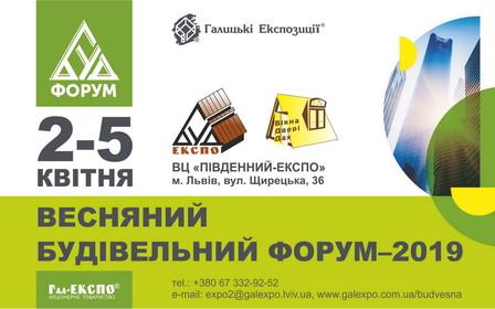 Весняний будівельний форум 2019