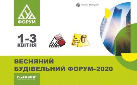 Весняний будівельний форум 2020