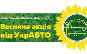 Весняний сервіс від УкрАВТО