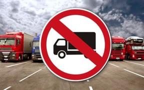 Въезд грузовиков в Киев ограничили