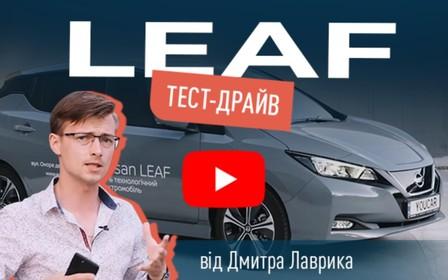 Відеоогляд Nissan Leaf: тепер офіційно!