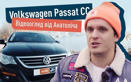 Відеоогляд Volkswagen СС: Купе для «пікапу»  чи просто гарне авто?