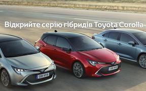«Відкрийте серію гібридів Toyota Corolla»