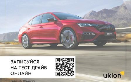 Відвеземо тебе до автоцентру Škoda безкоштовно!