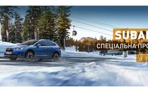 Вигідна ціна на повнопривідні кросовери Subaru