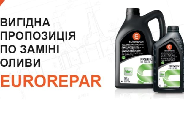 Вигідна пропозиція по заміні оливи Eurorepar