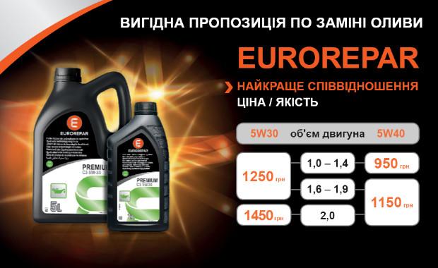 «Вигідна пропозиція по заміні оливи»