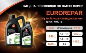 Вигідна пропозиція по заміні оливи
