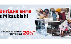 Вигідна зима з Mitsubishi