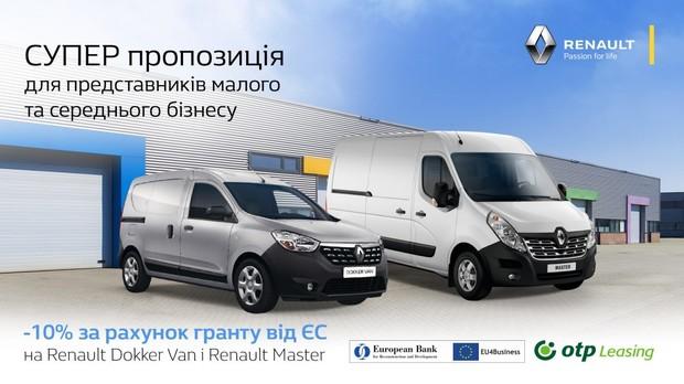 «Вигідний лізинг на авто Renault від ОТП лізинг»