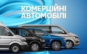 «Вигода до -12% на склад комерційних автомобілів!»