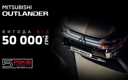 Вигода від 50 000 грн.* на Mitsubishi Outlander