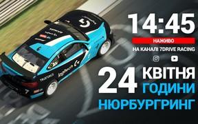 Виртуальный 24-х часовой гоночный марафон на Нюрбургринг  с украинскими чемпионами!