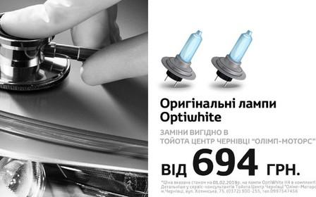 Високоякісні автомобільні лампи OptiWhite