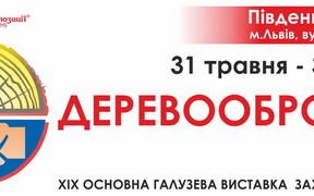 Виставка «ДЕРЕВООБРОБКА» відбудеться у Львові