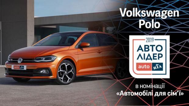 Volkswagen Polo та Tiguan Allspace визнано кращими автомобілями в номінаціях від Національної премії «Авто лідер 2019».
