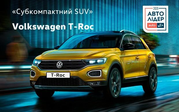 Volkswagen T-Roc - автолідер 2020!