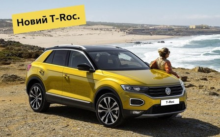 Volkswagen T-Roc вже в наявності у офіційного дилера в Одесі