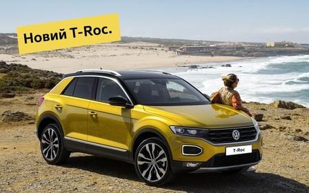 Volkswagen T-Roc вже в наявності в офіційного дилера в Одесі