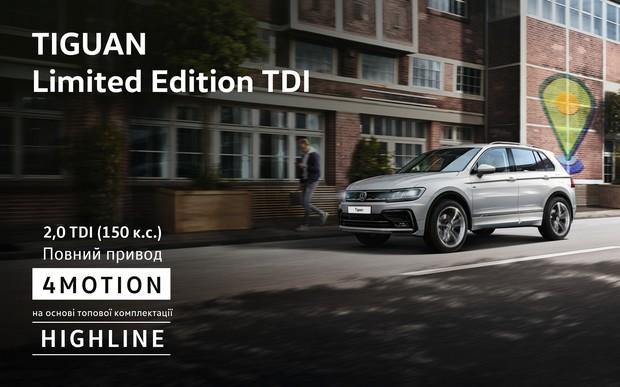 Volkswagen Tiguan Limited Edition TDI – спеціальна пропозиція на обмежену партію автомобілів.