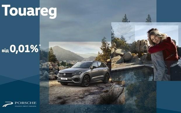 Volkswagen Touareg з фінансуванням від 0,01% на перший рік