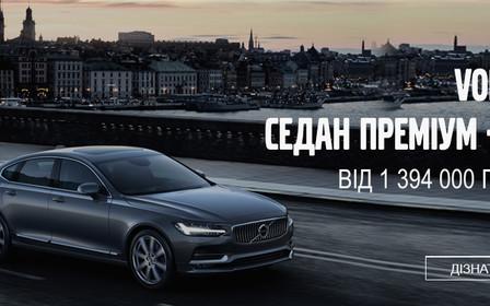 «Volvo S90 - седан преміум-класу від 1394 000 гривень*»