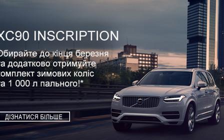 «Volvo XC60 та ХС90 Inscription – преміальні позашляховики, що демонструють новий рівень розкоші з ексклюзивними дизайнерськими рішеннями та інноваційними технологіями.»