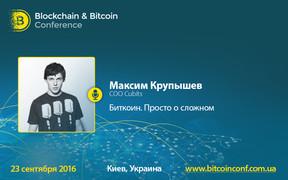 Вопрос «А биткоин примете?» будет звучать всё чаще – сооснователь Cubits Максим Крупышев