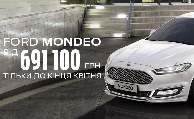 Возьмите новую высоту вместе с Ford Mondeo в «Нико Форвард Мегаполис»