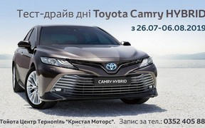 Вперше - тест-драйв Toyota Camry Hybrid