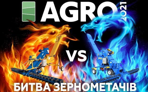 Вперше в Україні в рамках AGRO-2021 відбудеться демонстраційний показ зернометачів та очисних комплексів!