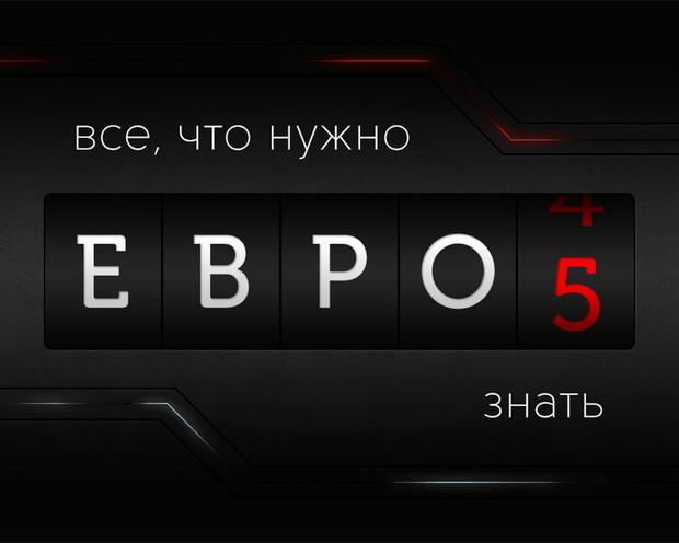 Все, что нужно знать о ЕВРО-5 в Украине