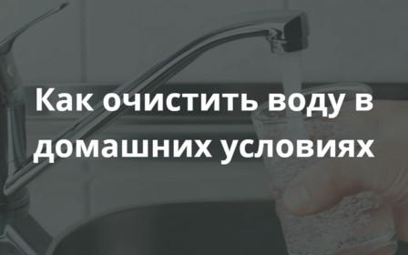 Всемирный день воды: как очистить воду в домашних условиях
