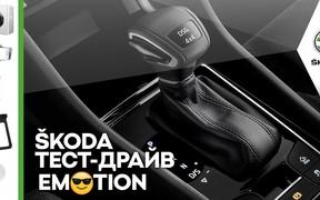 Всеукраинская акция SKODA Test Drive Emotion