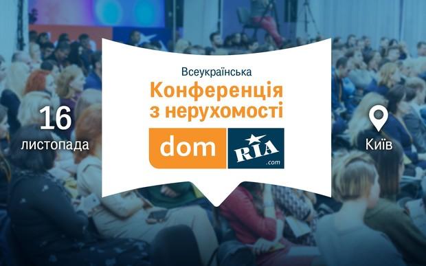 Всеукраинская Конференция DOM.RIA 2018: читайте текстовую онлайн-трансляцию