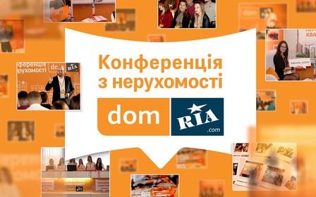 Всеукраинская Конференция DOM.RIA: самое важное о недвижимости