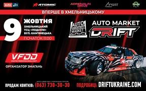 Всеукраїнські змагання з дріфтингу пройдуть у Хмельницькому!