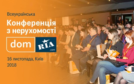 Всеукраїнська Конференція DOM.RIA 2018: читайте текстову онлайн-трансляцію