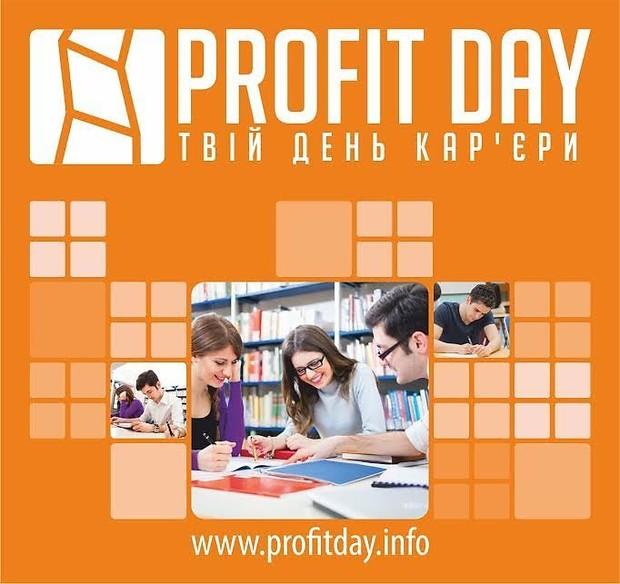 Всеукраїнський проект «День кар'єри «PROFITDAY»