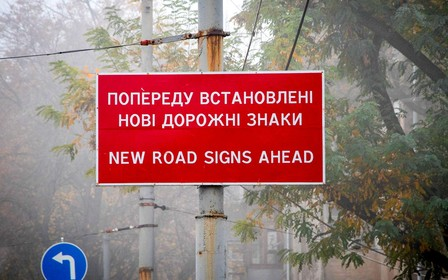 Вскоре на украинских дорогах появятся новые знаки